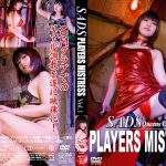 PLAYERS MISTRESS Vol.1 さくら女王様